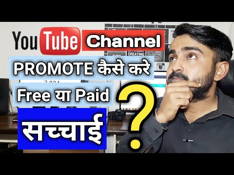 how to promote your youtube channel | promote youtube video | youtube advertising
