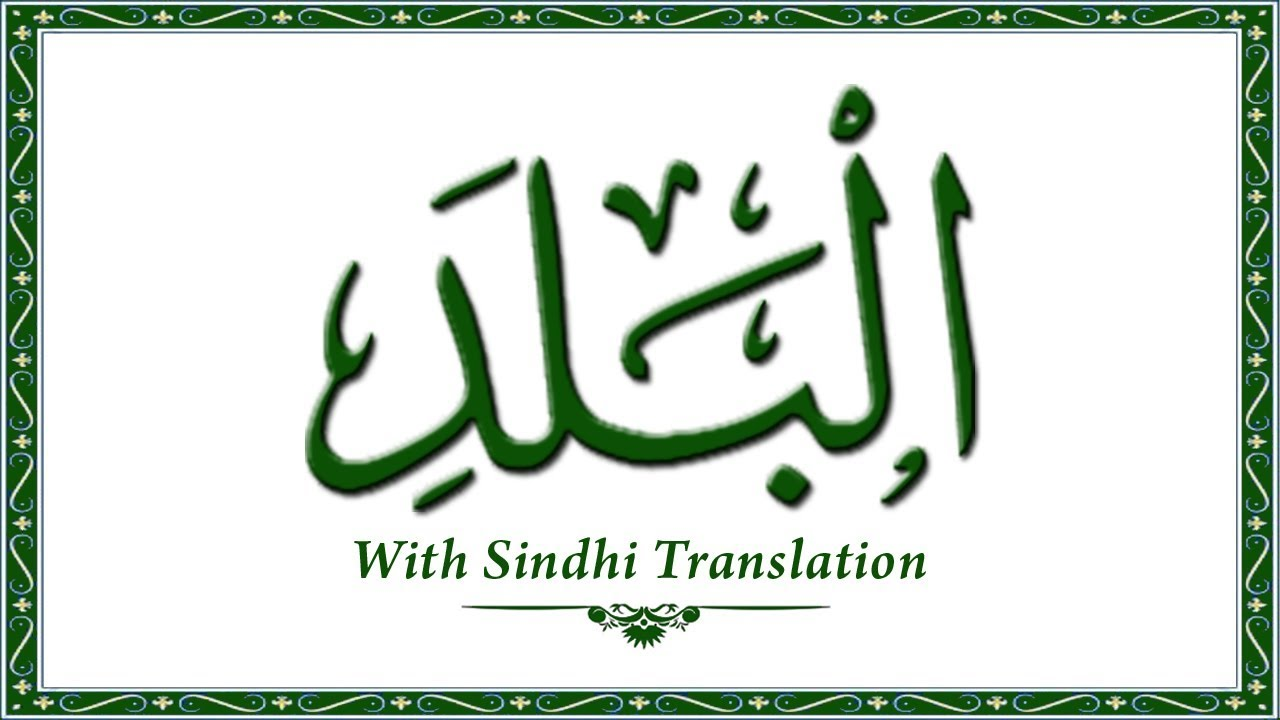 090 surah albalad,holy quran online - quran with sindhi