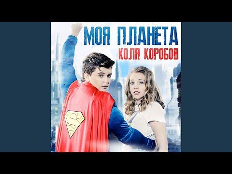 Моя планета (feat. Алексей Воробьёв)