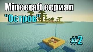 """Minecraft сериал: """"Остров"""" #2"""