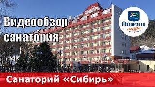 видео Санаторий «Алтайский замок»: проживание в Белокурихе с комфортом