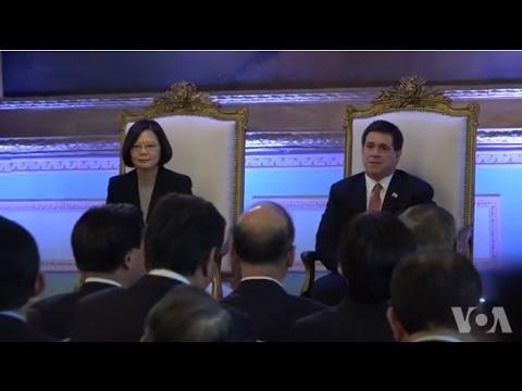 巴拉圭以軍禮迎接蔡英文:支持臺灣參與國際社會 - YouTube
