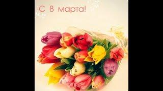 Милых дам, поздравляем с 8 марта!!!!!