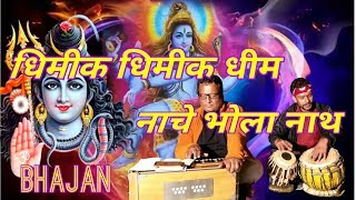 dhimik dhimik dhim nache bhola nath || shiva bhajan || by baitadi dhamaka 🔥 🔥 🔥