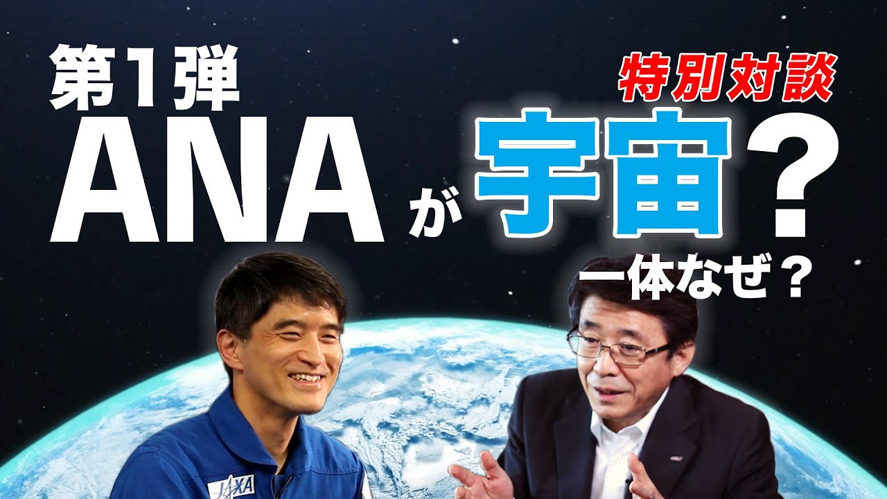 2020/9/12 第一弾「ANAが宇宙...一体なぜ?」前篇をYouTube公開