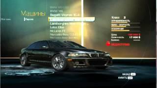 Взлом Need for Speed™ Undercover