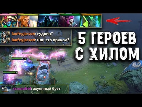 видео: ЧЕЛЛЕНДЖ 5 ХИЛЕРОВ В ДОТЕ - challenge 5 heal heroes dota 2