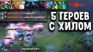 ЧЕЛЛЕНДЖ 5 ХИЛЕРОВ В ДОТЕ - CHALLENGE 5 HEAL HEROES DOTA 2