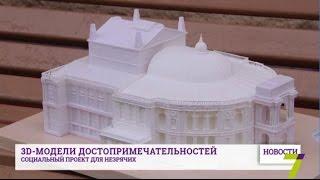 В Одессе создали 3D-макеты достопримечательностей для слабовидящих(Памятник Дюку или Воронцову, Оперный театр, Потемкинская лестница. Есть одесситы, которые никогда этого..., 2016-08-19T11:52:54.000Z)