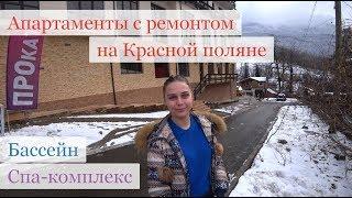 Красная Поляна, квартиры с ремонтом. Недвижимость в Сочи.