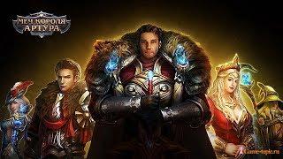 Браузерная игра Меч короля Артура Legend of Kings Gameplay