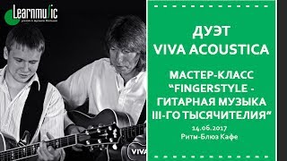 Мастер-класс LearnMusic: дуэт Viva Acoustica - FingerStyle - гитарная музыка III-го тысячелетия