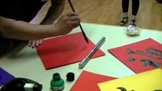 中秋晚會書法揮毫 Moon Festival Calligraphy Demo