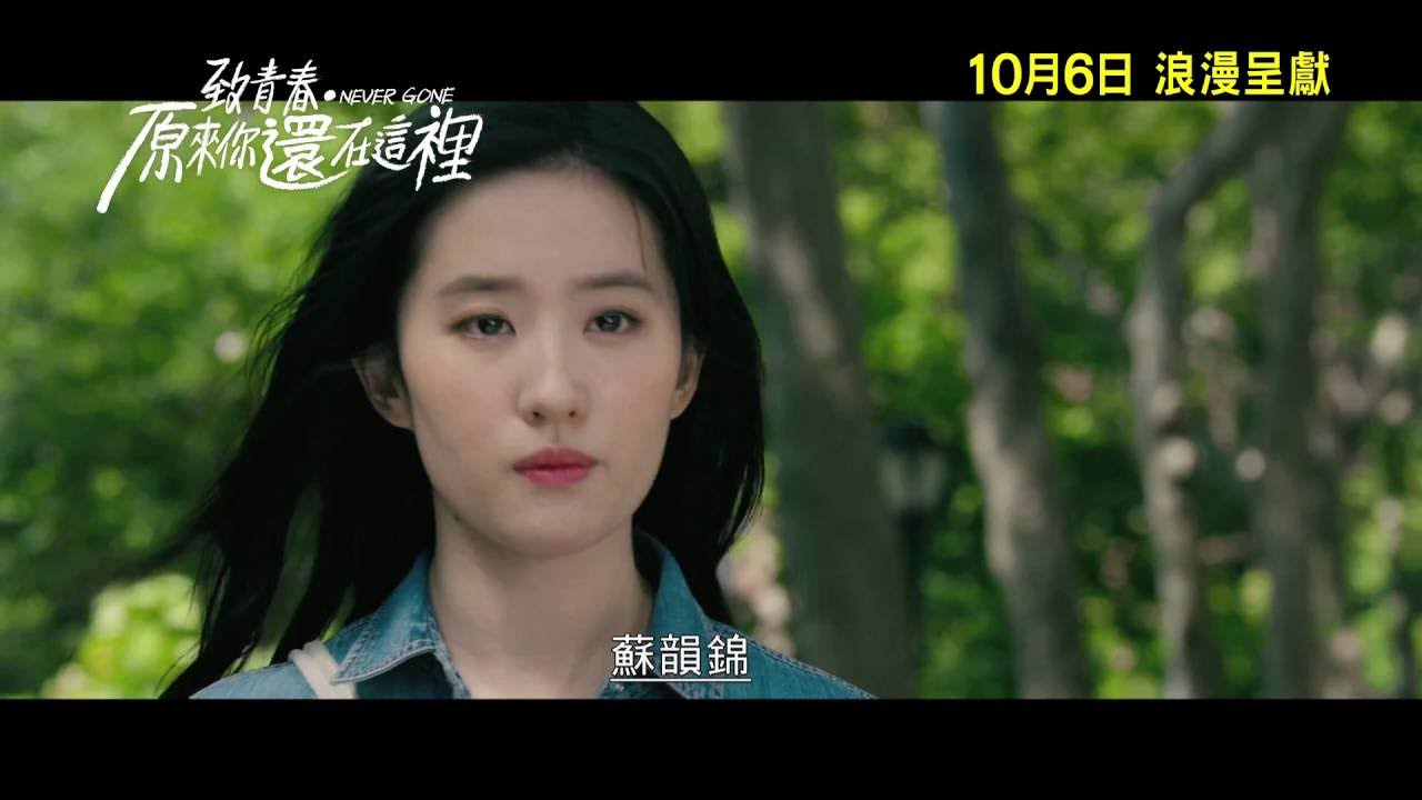 電影《致青春∙原來你還在這裡》(Never Gone) (香港版預告) - YouTube