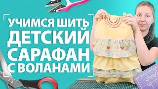 Учимся шить детский сарафан с воланами(Как сшить летний сарафан своими руками для девочки? Актуальный вопрос для любой мамы. Это практичная вещь,..., 2016-08-02T09:49:56.000Z)