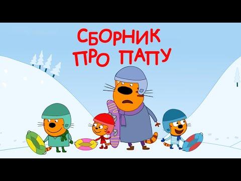 Три Кота | Сборник серий о Папе | Мультфильмы для детей