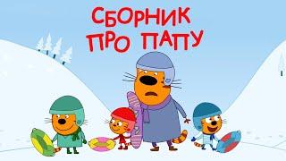 Три Кота | Сборник серий о Папе | Мультфильмы для детей 👨