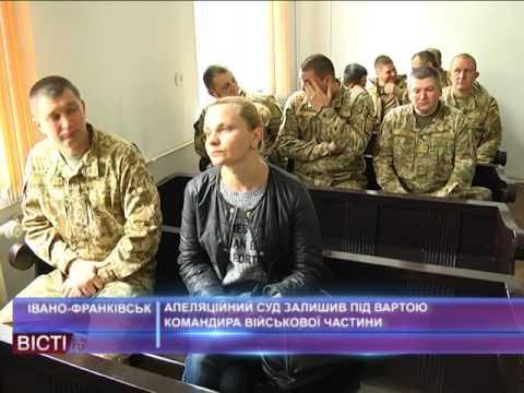 Апеляційний суд залишив під вартою командира військової частини