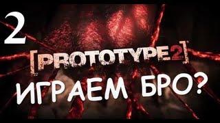 Prototype 2 - Прохождение от Брейна #2