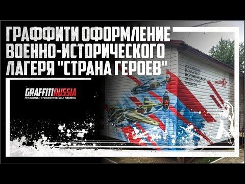 Азовское граффити! Детский военно-исторический лагерь в Ростове-на-Дону.