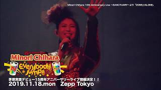 Minori Chihara 10th Anniversary Live ~SANCTUARY~より「ZONE//ALONE」
