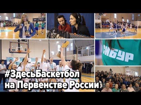 Программа Здесь Баскетбол на Первенстве России / Девушки 2002 г.р.