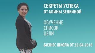 Адвант Обучение, цели, список Алина Зенкина