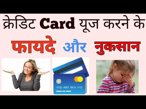 Credit Card Advantages Disadvantages In Hindi