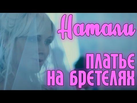 Клип Натали - Платье на бретелях