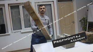 Выбираем правильный крепеж для монтажа окон.Как правильно крепить окна. Aнкерные пластины для окон.