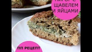 Пирог с щавелем и яйцами   ПП РЕЦЕПТ