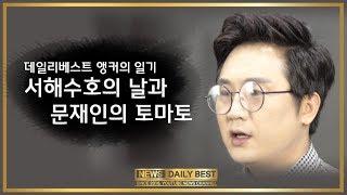 """앵커의일기 #1 """"서해수호의 날과 문재인의 토마토"""""""