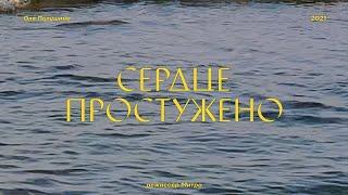 Смотреть клип Оля Палушина - Сердце Простужено