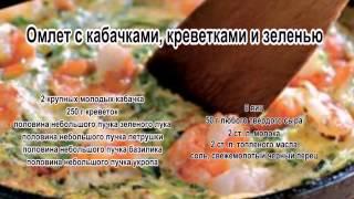 Как готовить омлет.Омлет с кабачками, креветками и зеленью