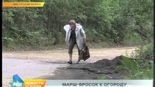 Дорога стала полосой препятствий для сотен дачников Иркутского района(Впору запасаться специальными палками для ходьбы. Ведь с ними гораздо легче преодолевать большие расстоян..., 2015-06-29T03:45:49.000Z)
