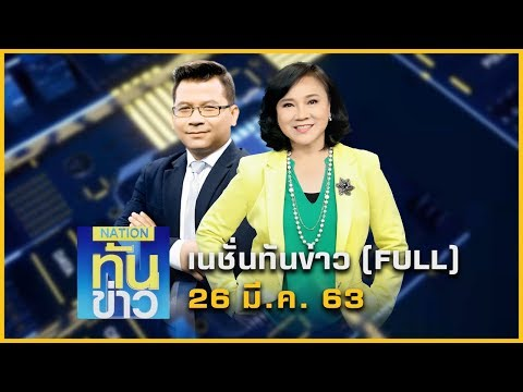 เนชั่นทันข่าว | 26 มี.ค. 63 | FULL | NationTV22
