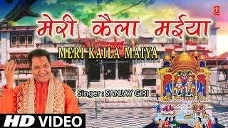मेरी कैला मैया Meri Kaila Maiya I SANJAY GIRI I Devi Bhajan I Latest Song