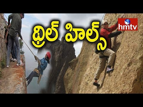 History of Horsley Hills Tourism | Andhra Pradesh |Telugu News |  hmtv Special Focus | hmtv