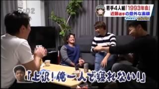 ファイターズ1993年会 近藤健介の意外な素顔w thumbnail