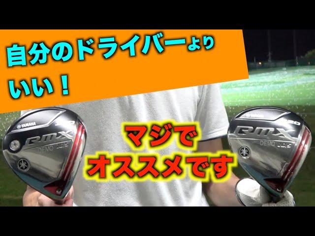 今までノーマークだったけどマジでおすすめなドライバーに出会いました!【北海道ゴルフ】【ヤマハRMX120/220】