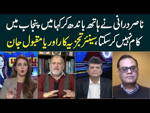 Why PTI Govt is not being successful to give results? know from Orya Maqbool Jan