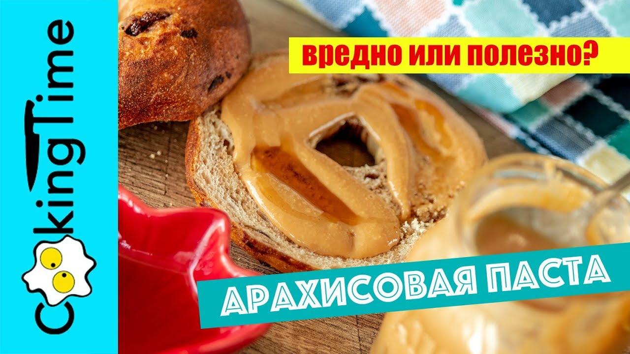 АРАХИСОВАЯ ПАСТА ?  простой рецепт как сделать арахисовую пасту дома | как выбрать | вред или польза