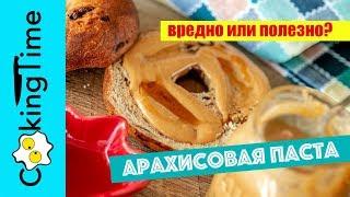 АРАХИСОВАЯ ПАСТА 🥜  простой рецепт как сделать арахисовую пасту дома | как выбрать | вред или польза