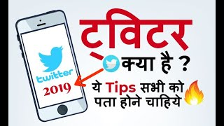 How to Use Twitter - Twitter Update 2019 Tips And Tricks - Twitter Hindi