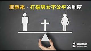 禧福協會 -耶穌來.打破男女不公平的制度