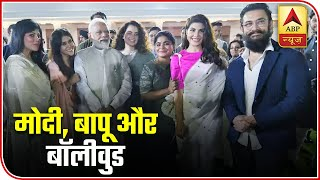 PM Modi Meets Bollywood Stars At The Release Of Short Film On Mahatma Gandhi | ABP News