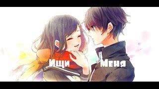 Романтичный аниме клип про любовь - Ищи меня ( Аниме романтика + Anime Mix + AMV )