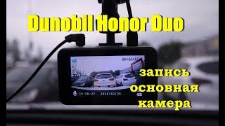 Видеорегистратор Dunobil Honor Duo - Пример записи с основной камеры