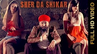 New Punjabi Song - SHER DA SHIKAR || LAFSI SINGH || New Punjabi Songs 2017