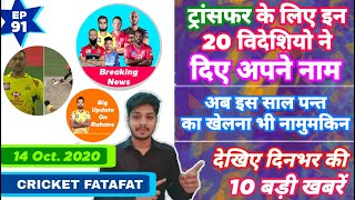 IPL 2020 - 20 Foreigners Transfer & 10 Big News | Cricket Fatafat | EP 91 | MY Cricket Production